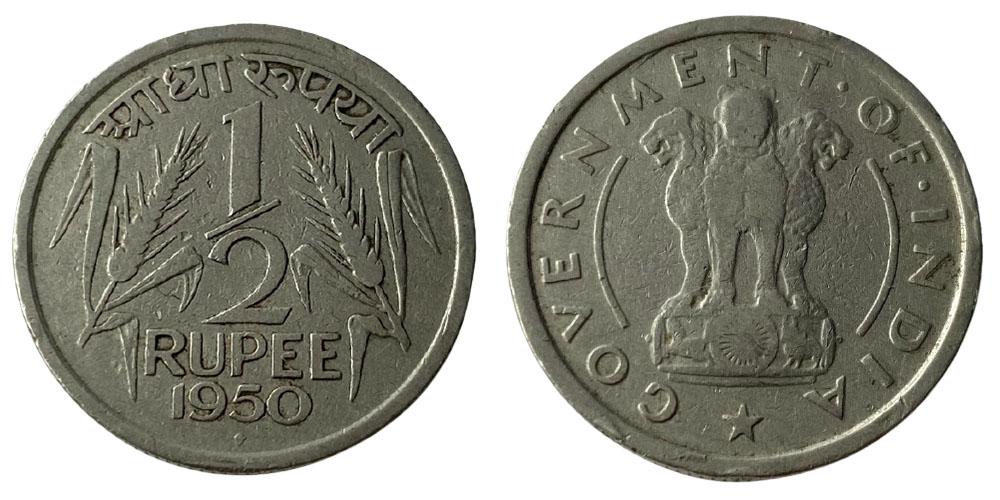 1/2 рупии 1950 Индия — Отметка монетного двора: «♦» — Бомбей