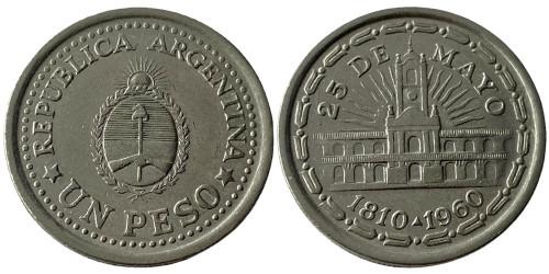 1 песо 1960 Аргентина — 150 лет свержению Испанского Вице-короля
