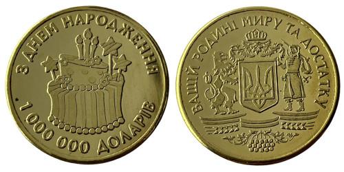 Памятная медаль — С днём рождения