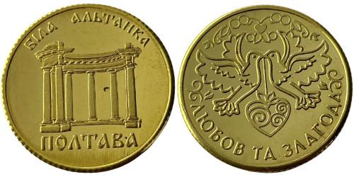Памятная медаль — Белая беседка (Ротонда дружбы народов) — Полтава №3