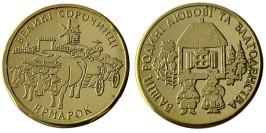 Памятная медаль — Сорочинский ярмарок