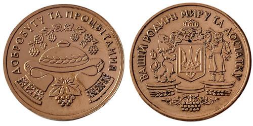 Памятная медаль — Благосостояния и процветания