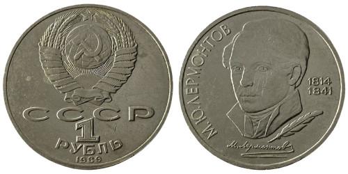 1 рубль 1989 СССР — 175 лет со дня рождения Михаила Юрьевича Лермонтова — уценка