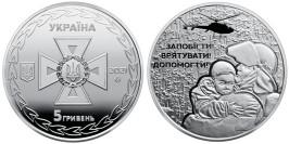 5 гривен 2021 Украина — Украинские спасатели