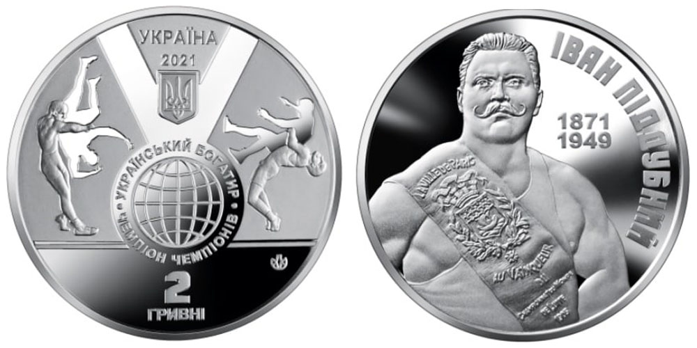 2 гривны 2021 Украина — Иван Поддубный