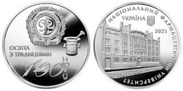 Памятная медаль НБУ — 100 лет Национальному фармацевтическому университету