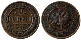 2 копейки 1912 Царская Россия — СПБ