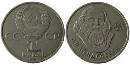 1 рубль 1984 СССР — 150 лет со дня рождения Дмитрия Ивановича Менделеева — уценка