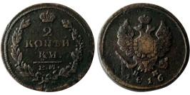 2 копейки 1816 Царская Россия — ЕМ НМ
