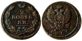 2 копейки 1813 Царская Россия — ЕМ НМ