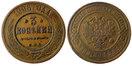 3 копейки 1908 Царская Россия — СПБ