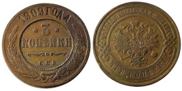3 копейки 1909 Царская Россия — СПБ