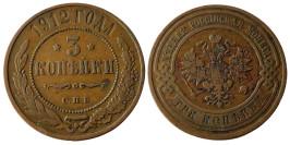 3 копейки 1912 Царская Россия — СПБ