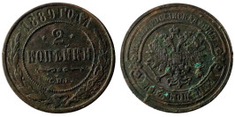 2 копейки 1889 Царская Россия — СПБ
