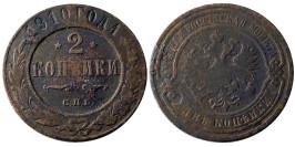 2 копейки 1910 Царская Россия — СПБ