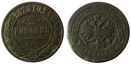 2 копейки 1876 Царская Россия — СПБ