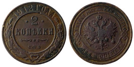 2 копейки 1912 Царская Россия — СПБ №1