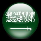 Монеты Саудовской Аравии
